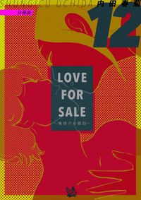 LOVE FOR SALE ~俺様のお値段~ 分冊版12