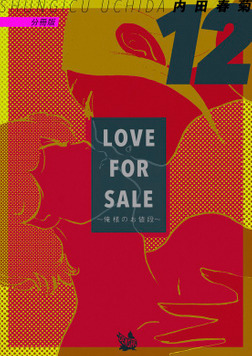 LOVE FOR SALE ~俺様のお値段~ 分冊版12-電子書籍