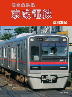 日本の私鉄 京成電鉄-電子書籍