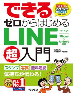 できるゼロからはじめるLINE超入門 iPhone&Android対応-電子書籍