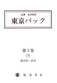 覆刻 東京パック 第3巻 下