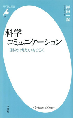 科学コミュニケーション-電子書籍