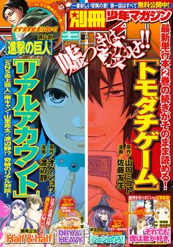 別冊少年マガジン 2014年8月号 [2014年7月9日発売]-電子書籍