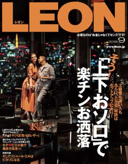 LEON 2018年 09月号-電子書籍