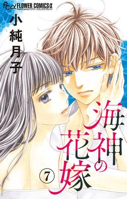 海神の花嫁【マイクロ】(7)-電子書籍