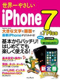 世界一やさしいiPhone 7&7Plus