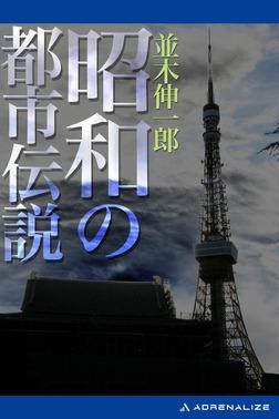 昭和の都市伝説-電子書籍