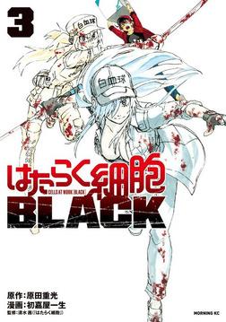 はたらく細胞BLACK(3)-電子書籍
