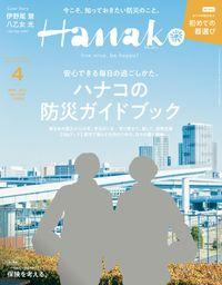 Hanako(ハナコ) 2021年 4月号 [ハナコの防災ガイドブック]