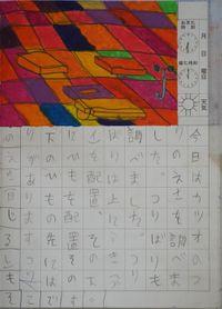 TALKEN絵日記75冊目