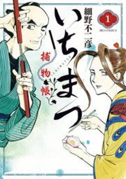 いちまつ捕物帳(1)-電子書籍