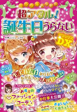 ミラクルハッピー 超アタル!誕生日うらないDX-電子書籍