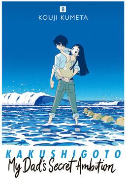 Kakushigoto: My Dad's Secret Ambition 8