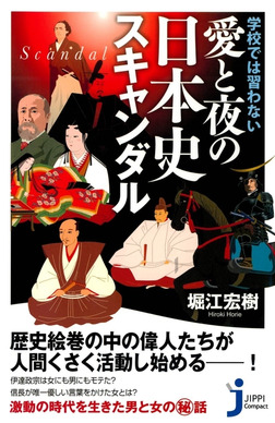 学校では習わない愛と夜の日本史スキャンダル-電子書籍