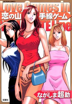 恋の山手線ゲーム-電子書籍