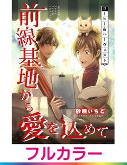 【フルカラー】前線基地から愛を込めて 23【コミック版】-電子書籍