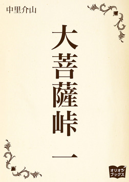 大菩薩峠 一-電子書籍
