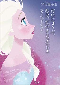 アナと雪の女王 だいじょうぶ。私は、私のままで生きる Rules of Elsa & Anna-電子書籍