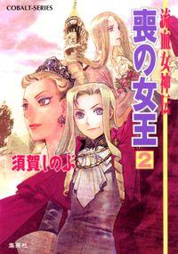 流血女神伝 喪の女王2