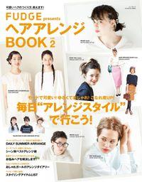 FUDGE特別編集 ヘアアレンジBOOK 2014
