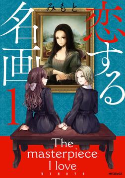 恋する名画 1-電子書籍