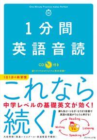 1分間英語音読【音声ダウンロード付き】