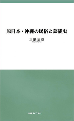 原日本・沖縄の民俗と芸能史-電子書籍
