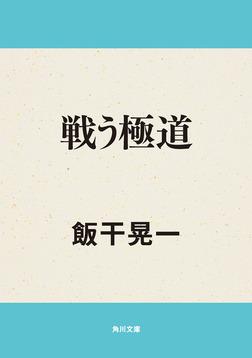 戦う極道-電子書籍