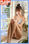 【電子限定配信128ページ】FLASHデジタル写真集 工藤美桜 高嶺の花
