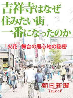 吉祥寺はなぜ住みたい街一番になったのか 「火花」舞台の居心地の秘密-電子書籍