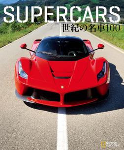 SUPERCARS 世紀の名車100-電子書籍