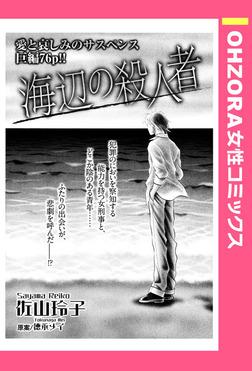 海辺の殺人者 【単話売】-電子書籍