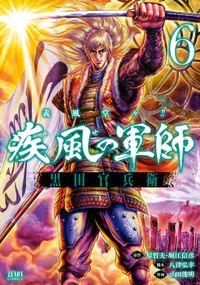 義風堂々!! 疾風の軍師 -黒田官兵衛-6巻