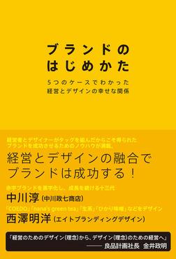 ブランドのはじめかた 5つのケースでわかった経営とデザインの幸せな関係-電子書籍