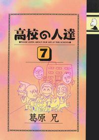高校の人達(7)