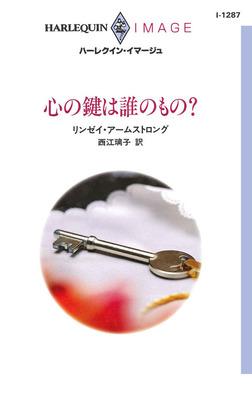 心の鍵は誰のもの?-電子書籍