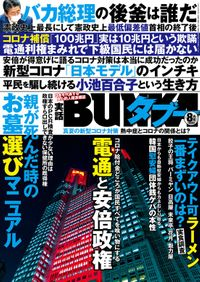 実話BUNKAタブー2020年8月号【電子普及版】