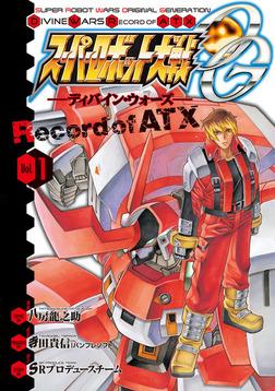 スーパーロボット大戦OG -ディバイン・ウォーズ- Record of ATX 1-電子書籍