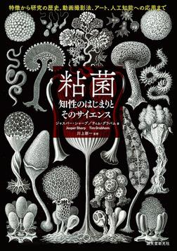 粘菌 知性のはじまりとそのサイエンス-電子書籍