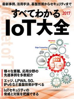 すべてわかる IoT大全 2017-電子書籍