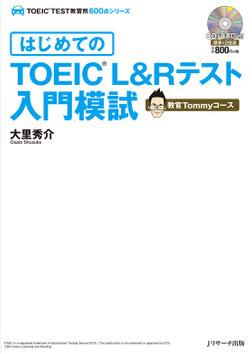 はじめてのTOEIC(R)L&Rテスト入門模試 教官Tommyコース-電子書籍