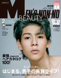 MEN'S NON-NO 2021年2月号