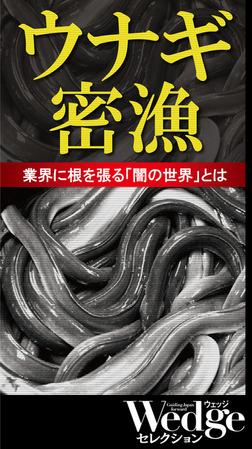 ウナギ密漁 業界に根を張る「闇の世界」とは (Wedgeセレクション No.47)-電子書籍