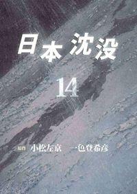 日本沈没 14巻