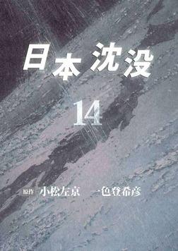 日本沈没 14巻-電子書籍