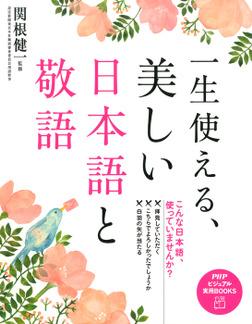 一生使える、美しい日本語と敬語-電子書籍