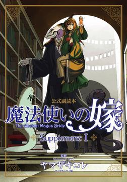 魔法使いの嫁 公式副読本 Supplement 1巻-電子書籍