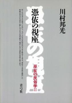 憑依の視座 巫女の民俗学II-電子書籍
