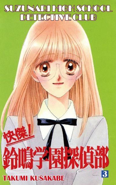 SUZUNARI HIGH SCHOOL DETECTIVE CLUB, Volume 3