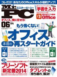 Mr.PC (ミスターピーシー) 2014年 6月号